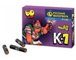 К-1 (корсар-1, упаковка из 60 шт.)_0