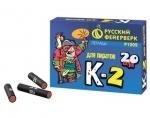 К-2 (корсар-2, упаковка из 20 шт.)_0