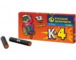 К-4 (корсар-4, упаковка из 12 шт.)_0