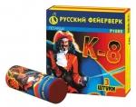 К-8 (корсар-8, упаковка из 3 шт.)_0