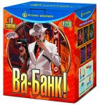 Ва-Банк!_0