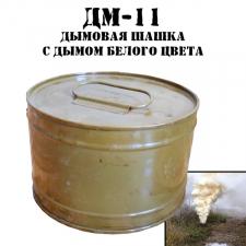 """Дымовая шашка """"НДШ/ДМ-11"""""""