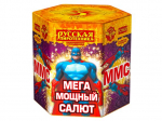 ММС (Мега Мощный Салют)_0