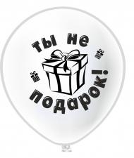 """Шар 12"""" с рисунком """"Оскорбления девушкам"""" (1 шт.)"""