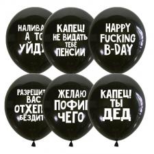 """Шар 12"""" с рисунком """"Оскорбительные для него СДР"""" (1 шт.)"""