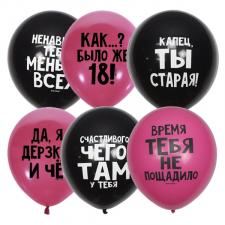 """Шар 12"""" с рисунком """"Оскорбительные для неё"""" (1 шт.)"""