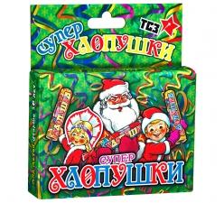 """Хлопушки """"СУПЕР"""" с конфетти (упаковка из 3 шт.)"""