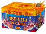Звезды Москвы_0