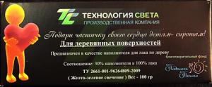 """Светящийся наполнитель """"НОЧЬ"""" для краски по дереву (упаковка 100 грамм)"""