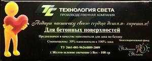 """Самосветящийся наполнитель """"НОЧЬ"""" для краски по бетону (упаковка 100 грамм)"""