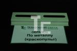 """Самосветящийся наполнитель """"НОЧЬ"""" для краски по металлу (упаковка 100 грамм)_4"""