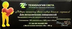 """Светящийся наполнитель """"НОЧЬ"""" для краски по металлу (упаковка 100 грамм)"""