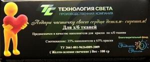 """Светящийся наполнитель """"НОЧЬ"""" для краски по Х/Б тканям (упаковка 100 грамм)"""