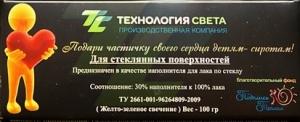 """Светящийся наполнитель """"НОЧЬ"""" для краски по стеклу (упаковка 100 грамм)"""