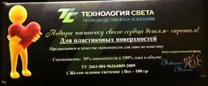 """Самосветящийся наполнитель """"НОЧЬ"""" для пластика (упаковка 100 грамм)"""