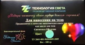 """Флоуресцентный пигмент """"УФ-ЗЕЛЕНЫЙ"""" для нанесения на тело (упаковка 100 грамм)"""