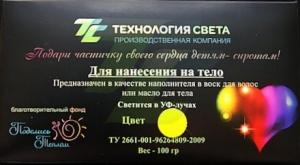 """Флоуресцентный пигмент """"УФ-ЖЕЛТЫЙ"""" для нанесения на тело (упаковка 100 грамм)"""