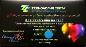 """Флоурисцентный пигмент """"УФ-СИНИЙ"""" для нанесения на тело (упаковка 100 грамм)"""