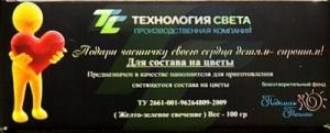 """Самосветящийся наполнитель """"НОЧЬ"""" для окрашивания цветов (упаковка 100 грамм)"""