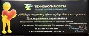 """Самосветящийся наполнитель """"НОЧЬ"""" для акрилового наращивания (упаковка 100 грамм)"""