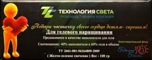 """Самосветящийся наполнитель """"НОЧЬ"""" для гелевого наращивания (упаковка 100 грамм)"""
