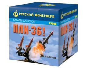 Пли-36!