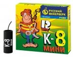 К-8 мини (корсар-8 мини, упаковка из 12 шт.)_0