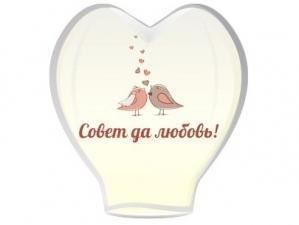 """Небесный фонарик 165 см """"Сердце 3D Совет да любовь"""""""