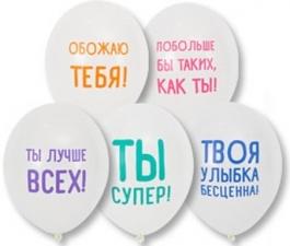 """Шар 12"""" с рисунком """"Хвалебные"""" (1 шт.)"""