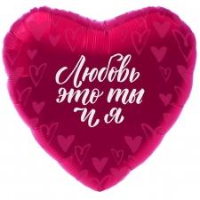 """Шар фольгированный 18"""" сердце """"Любовь это ты и я"""""""