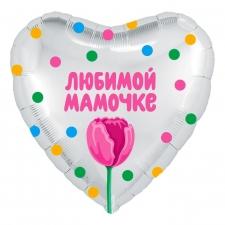 """Шар фольгированный 18"""" сердце """"Любимой мамочке"""""""