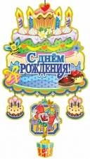 Подвеска «С днем рождения» (мальчик)