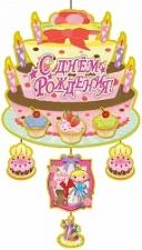 Подвеска «С днем рождения» (девочка)