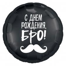 """Шар фольгированный 18"""" круг """"С днем рождения, Бро!"""""""