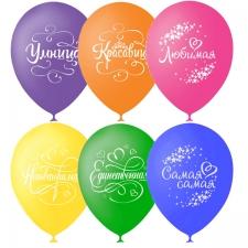 """Набор шаров 12""""  «Для неё»  (упаковка из 10 шаров)"""