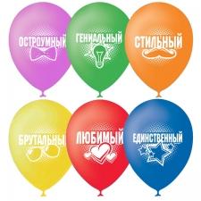 """Набор шаров 12"""" «Для него»  (упаковка из 10 шаров)"""